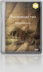 10 DVD: Продукты пчеловодства. Источники дохода.