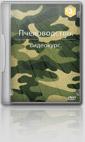 3 DVD: Ловля роёв.