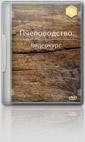 4 DVD: Роение, работа с роями.