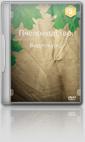 5 DVD: Сезонные работы на пасеке. Часть 1.