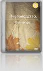 6 DVD: Сезонные работы на пасеке. Часть 2.