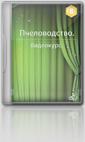 8 DVD: Наблюдения за семьёй в прозрачном улье.