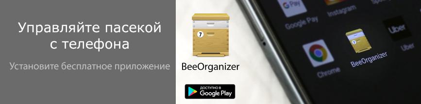BeeOrganizer — управление пасекой с телефона